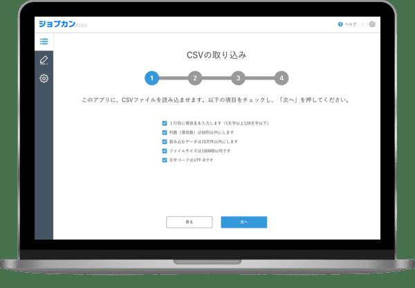 データ (CSV) の取り込み・出力